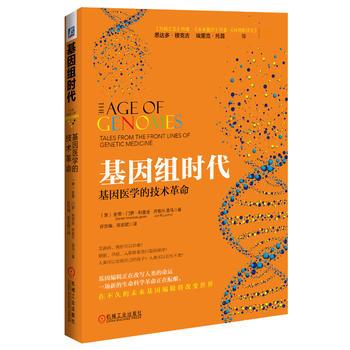 基因组时代:基因医学的技术革命(精装)