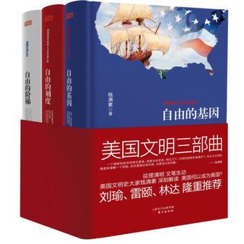 美国文明三部曲(全3册)(自由的基因、自由的刻度、自由的阶梯)