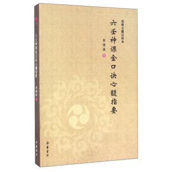 六壬神课金口诀心髓指要(珍稀古籍注释本)
