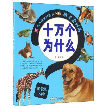 孩子爱问的十万个为什么(可爱的动物)/我的趣味问答书