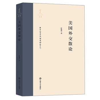 学人文丛:美国外交散论(精装)