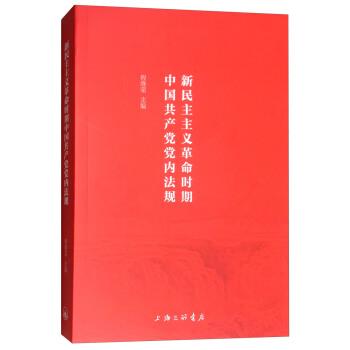 新民主主义革命时期中国共产党党内法规