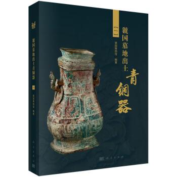 虢国墓地出土青铜器(一)