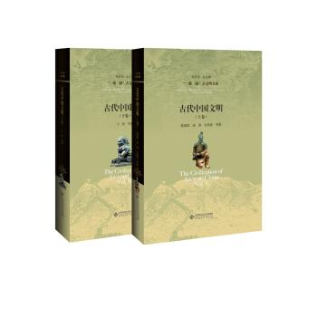 古代中国文明(上、下卷)(精装)