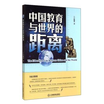 中国教育与世界的距离