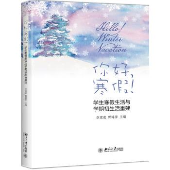 你好,寒假!:学生寒假生活与学期初生活重建