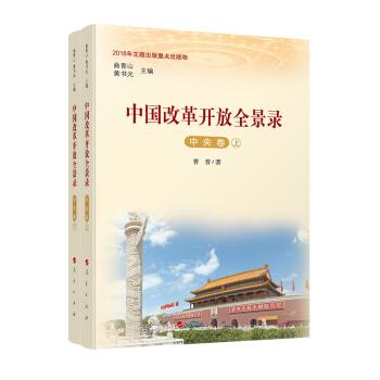 中国改革开放全景录(中央卷)(套装上下册)