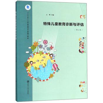 特殊儿童教育诊断与评估(第3版)