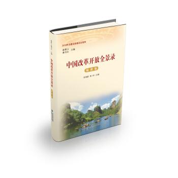 改革开放全景录 福建卷(精装)