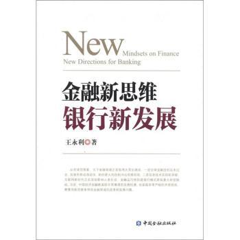 金融新思维银行新发展