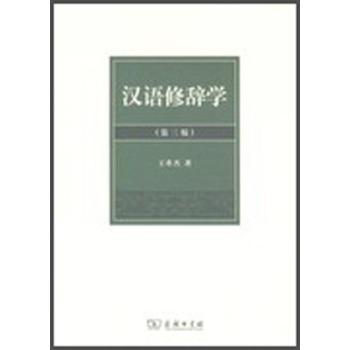 汉语修辞学(第3版)