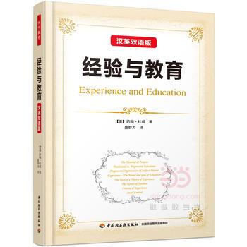 经验与教育:汉英双语版