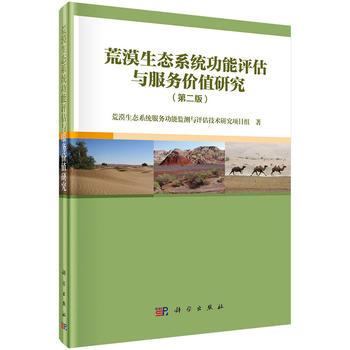 荒漠生态系统功能评估与服务价值研究(第二版)