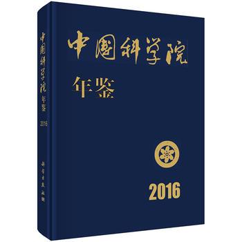 中国科学院年鉴2016