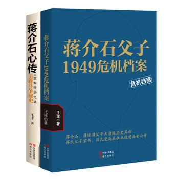 蒋氏家族秘史套装(全二册)