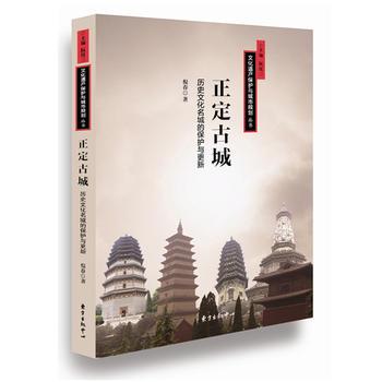 正定古城——历史文化名城的保护与更新