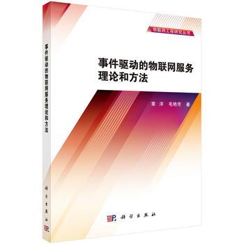 事件驱动的物联网服务理论和方法