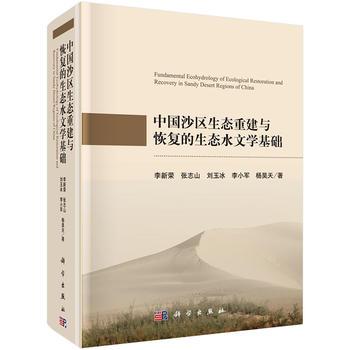 中国沙区生态重建与恢复的生态水文学基础