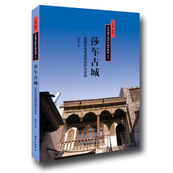 莎车古城——历史文化名城的保护与传承