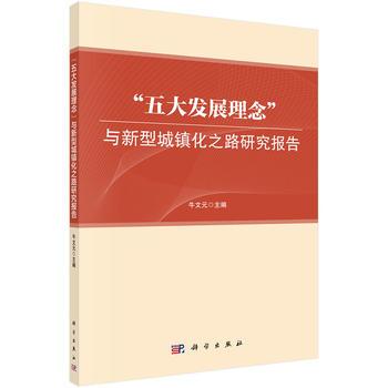 五大发展理念与新型城镇化之路研究报告