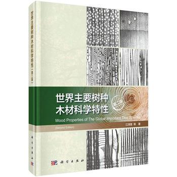 世界主要树种木材科学特性(第二版)