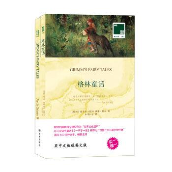 双语译林·壹力文库:格林童话