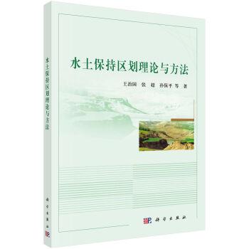 水土保持区划原理与方法