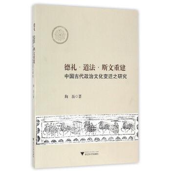 德礼·道法·斯文重建:中国古代政治文化变迁之研究
