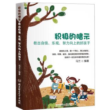 积极的暗示:教出自信、乐观、努力向上的好孩子