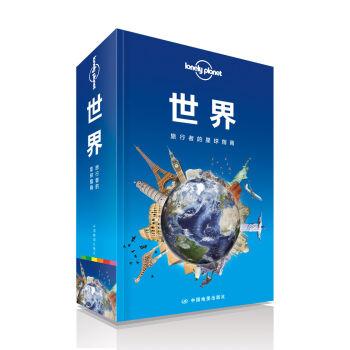 孤独星球Lonely Planet国际指南系列:世界