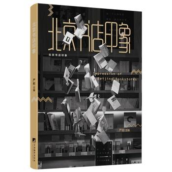北京书店印象