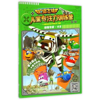 动物专家(卡文)/超级飞侠儿童专注力训练营