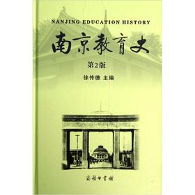 南京教育史(第2版)