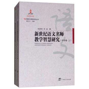 中国语文教育研究丛书:新世纪语文名师教学智慧研究  中学卷(上下册)