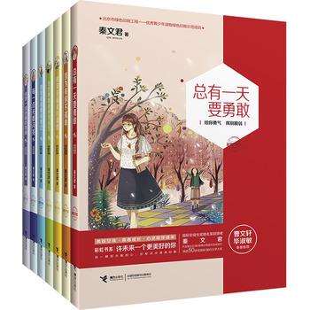 彩虹书系·许未来一个更美好的你(套装共7册)