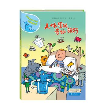 水先生的奇妙之旅科学图画书系--人体里的奇妙旅行