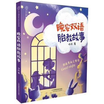 晚安双语胎教故事(汉竹)
