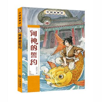 中国新神话·河神的誓约