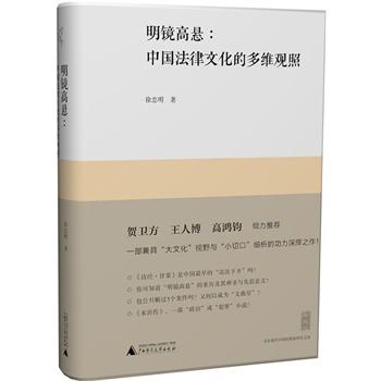 明镜高悬:中国法律文化的多维观照(精装)