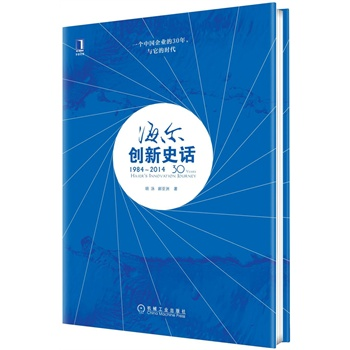 海尔创新史话1984~2014(精装)