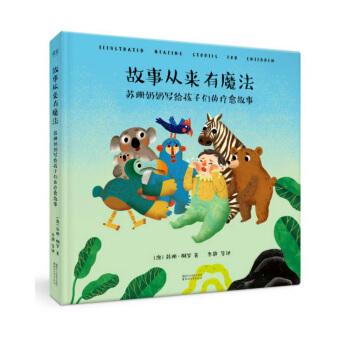 故事从来有魔法:苏珊奶奶写给孩子们的疗愈故事(绘本版)