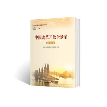 中国改革开放全景录·重庆卷