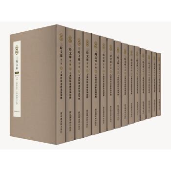 三时文库(套装全十五册)