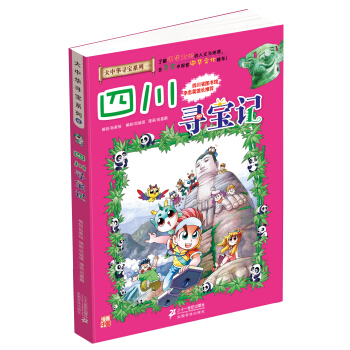 大中华寻宝系列6 四川寻宝记