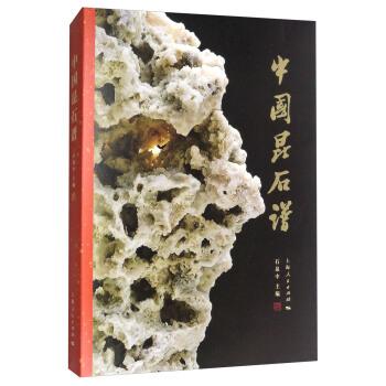 中国昆石谱