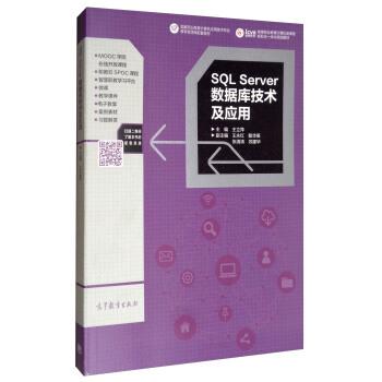 SQL Server数据库技术及应用