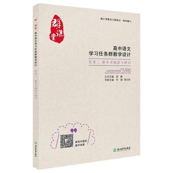 群·课堂 高中语文学习任务群教学设计 任务二 整本书阅读与研讨