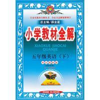 五年级英语下:外语教研版(深圳专用)(2011年12月印刷)小学教材全解