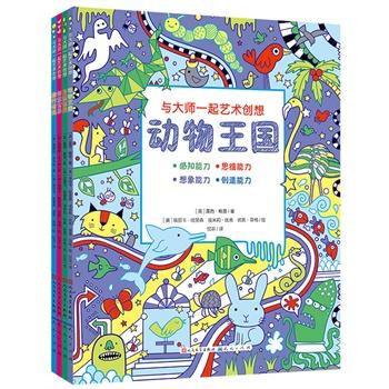 与大师一起艺术创想·第二辑(共四册)