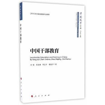 中国干部教育